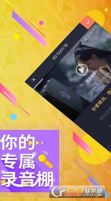 配音秀安卓版 8.7.161官方最新版