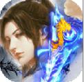 御剑仙尘官方版V3.5.7