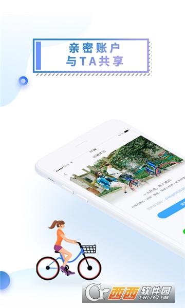 叮嗒出行app(共享单车) 4.4.3安卓版