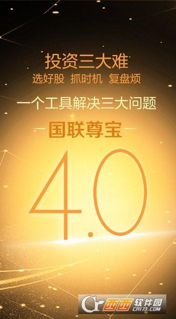 国联尊宝手机版 5.01.035官方版