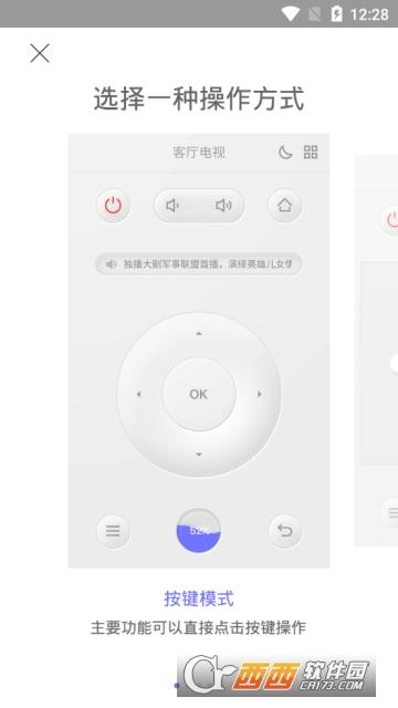 悟空遥控器 3.6.0.1 官方安卓版