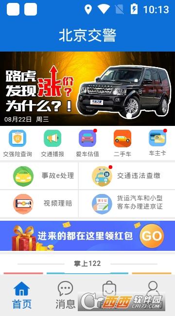 北京交警 v2.5.4安卓手机版