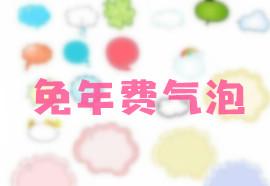 免年费气泡APP_ QQ年费气泡软件_年费气泡手机免费版