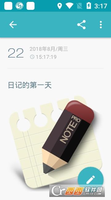 一本日记app 1.43.5安卓版