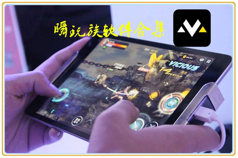瞬玩族_瞬玩族app_瞬玩族破解版_瞬玩族ios