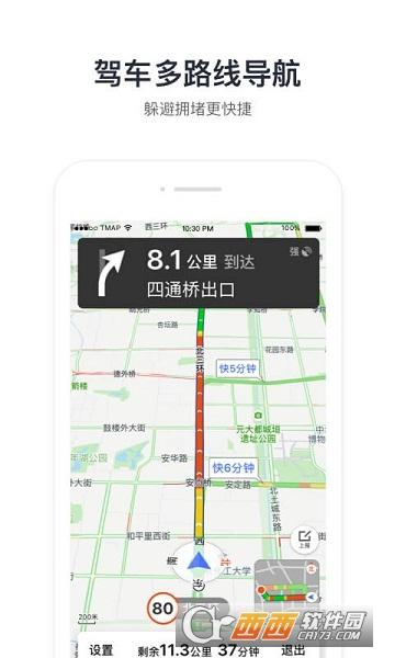 腾讯地图安卓版 v8.4.0官方最新版