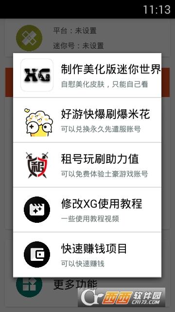 迷你世界XG官方版 1.2安卓版