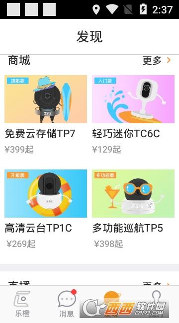 乐橙app 3.8.6.0926安卓版