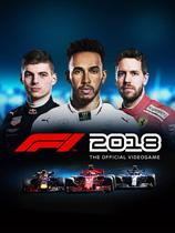 f1 2018(一级方程式赛车2018)免安装硬盘版(正版分流)