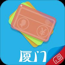 福建公交一卡通app