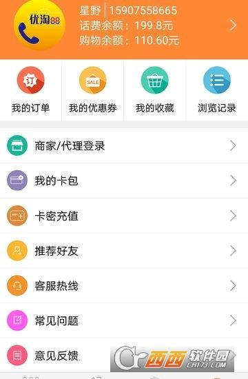 优淘88手机版 7.0.1