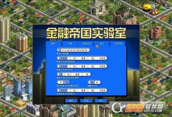 金融帝国2:金融帝国实验室 v2.705 中文版