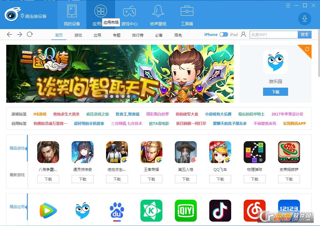 iTools兔子助手 V4.4.2.1  官方最新版