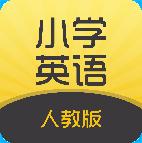 小学英语听力口语学习app