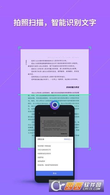 金山WPS手机版 V12.2.2 官方安卓版