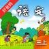 人教小学语文三上app