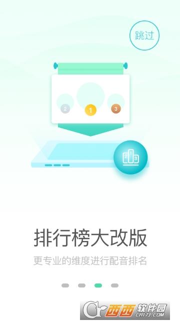少儿趣配音 5.6.1官方安卓版