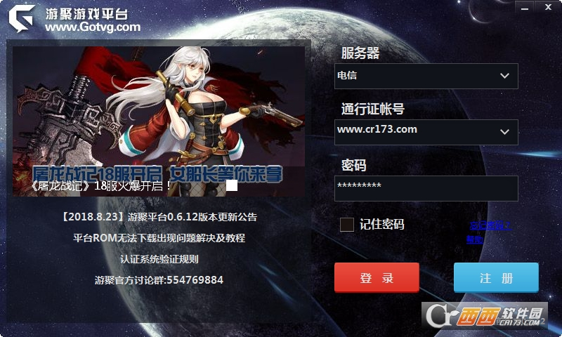 游聚游戏对战平台 v0.6.17 官方最新版