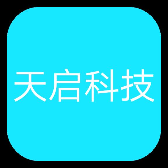 天启网页制作app