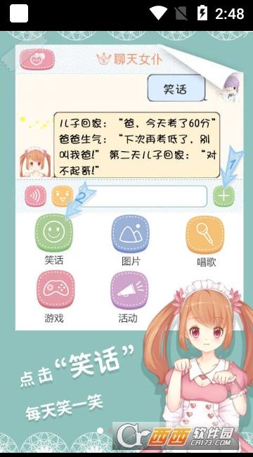 聊天女仆 4.16.4.1安卓版