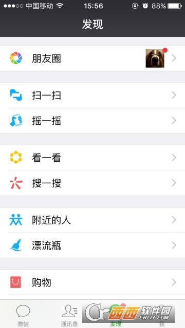微信 v6.7.3 官方最新版
