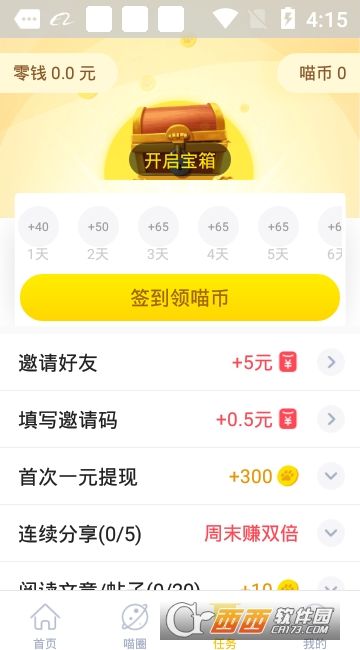 唔哩头条app 7.0.4 安卓版