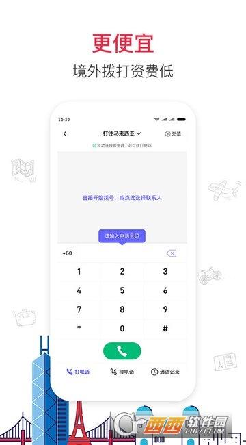 亿点连接app 5.9.1