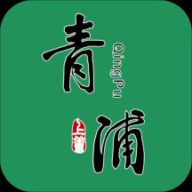 文化青浦云(便民服务平台)