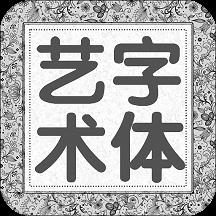 艺术字体app