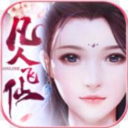 凡人飞仙传官方版v6.0.0最新版