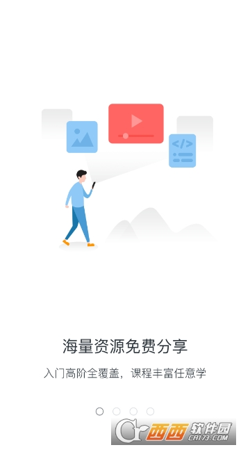 慕课网app V7.3.1官方最新版