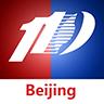 北京110报警平台v1.6