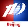北京110报警平台