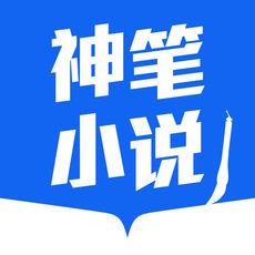 神笔小说iOS版