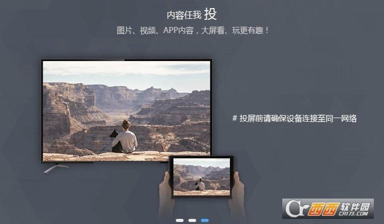 任易屏V2.4.4 安卓智能电视版截图2