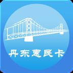 丹东惠民卡(社保服务平台)