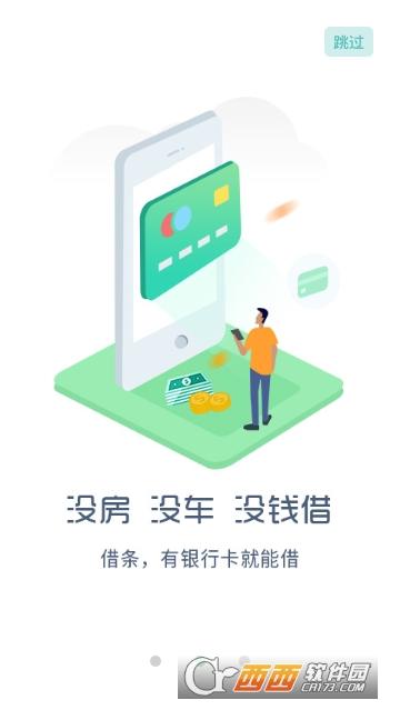 360借条app 1.4.6 官方安卓版