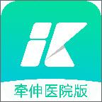 牵伸医院版(骨折康复软件)0.1.2