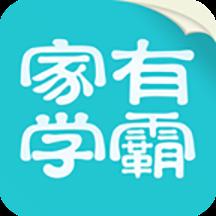 家有学霸(教育辅导)app