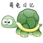 萌龟日记(养龟)