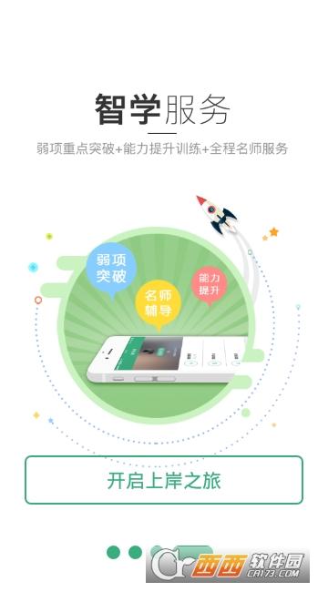 腰果公考app 3.4.0安卓版