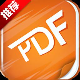 极速pdf阅读器v3.0.0.6 官方版
