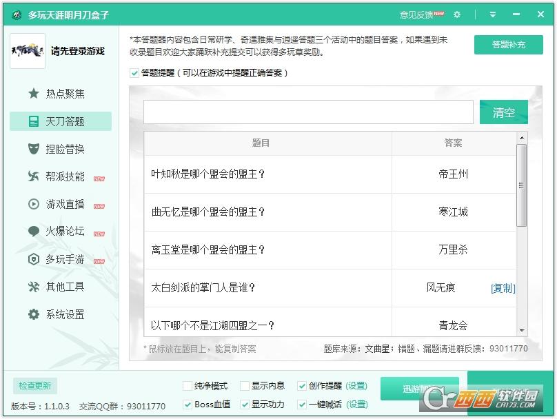 多玩天涯明月刀盒子 v1.1.0.9 官方最新版