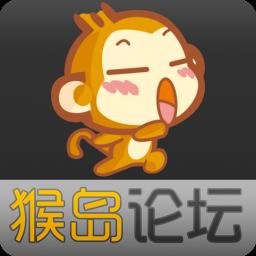 猴岛论坛手机版