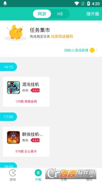 小7手游app 3.9.2 安卓版