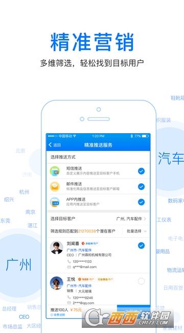 人脉通安卓版 V4.3.1.0官方手机版
