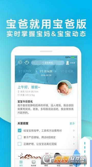 宝宝树孕育安卓版 V8.14.0 官方安卓版