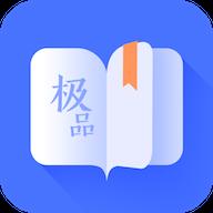 宅男极品阅读app