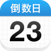 倒数日DaysMatter正式版v1.0安卓版