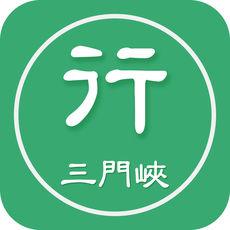 三门峡行iOS版